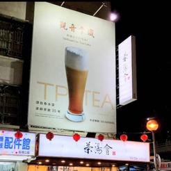 茶湯會澎湖中正店