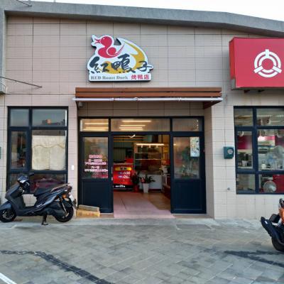 紅鴨子烤鴨店