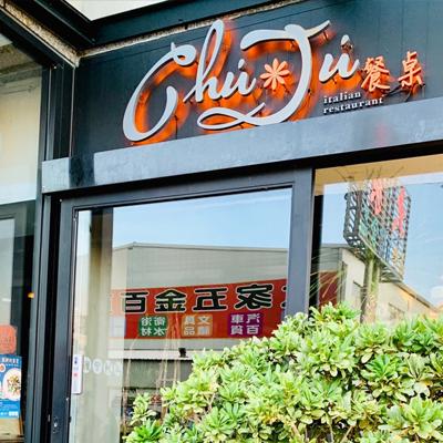 廚橘餐廳(ChuJu雛菊餐桌)