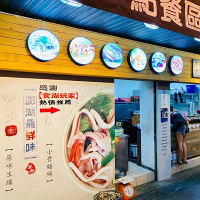 原味生蠔小管麵線店