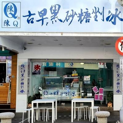 陳Q古早黑砂糖剉冰-澎湖店