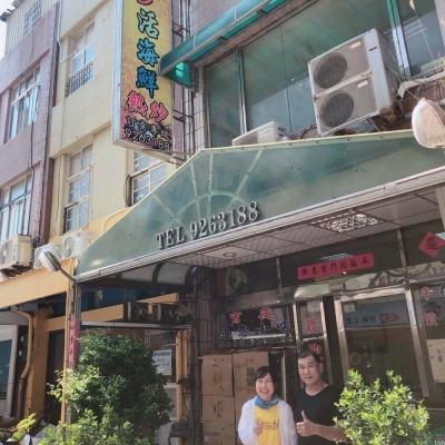 羊味珍活海鮮餐廳