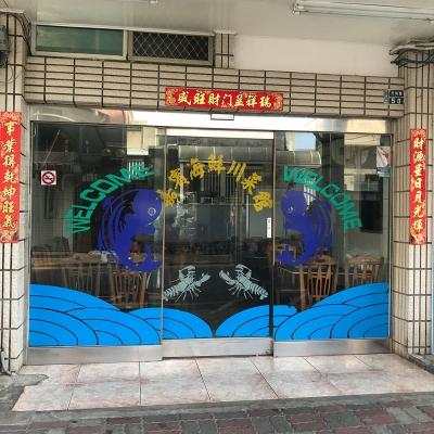 嘉賓海鮮川菜館