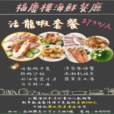 福慶樓海鮮餐廳
