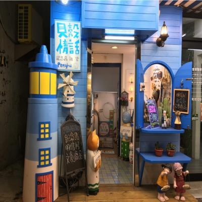 貝殼情話工坊