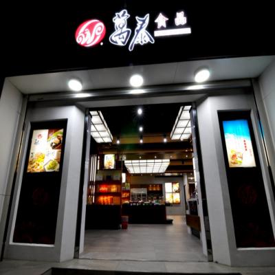 萬泰食品廠