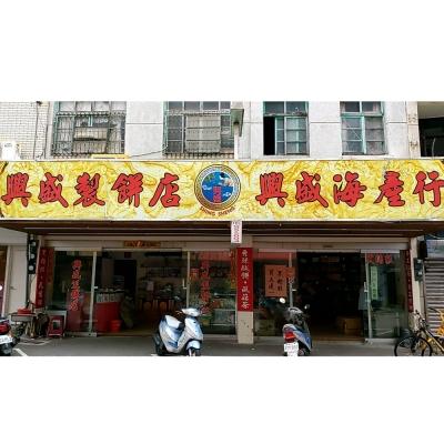 興盛製餅店