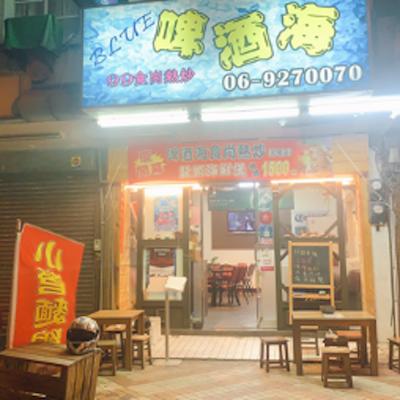 啤酒海時尚熱炒店